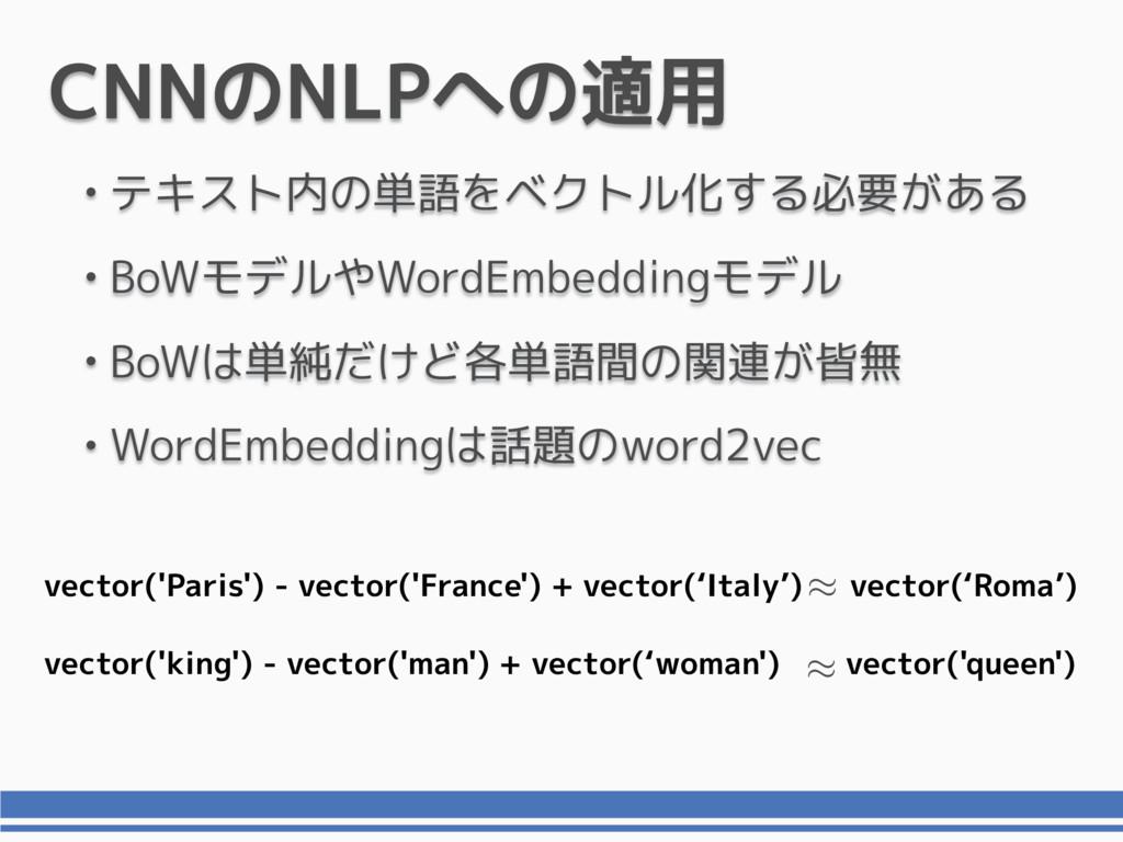 CNNのNLPへの適用 • テキスト内の単語をベクトル化する必要がある • BoWモデルやWo...