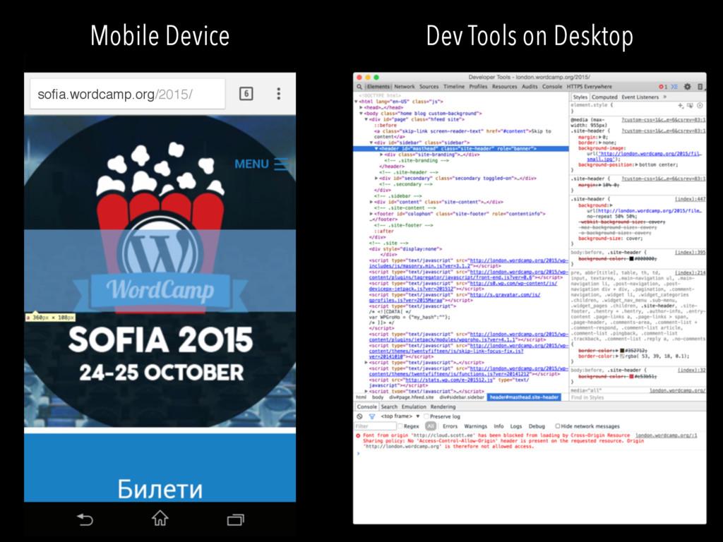 Mobile Device Dev Tools on Desktop sofia.wordcam...