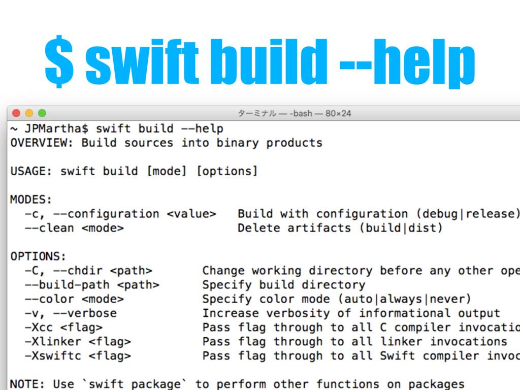 $ swift build --help