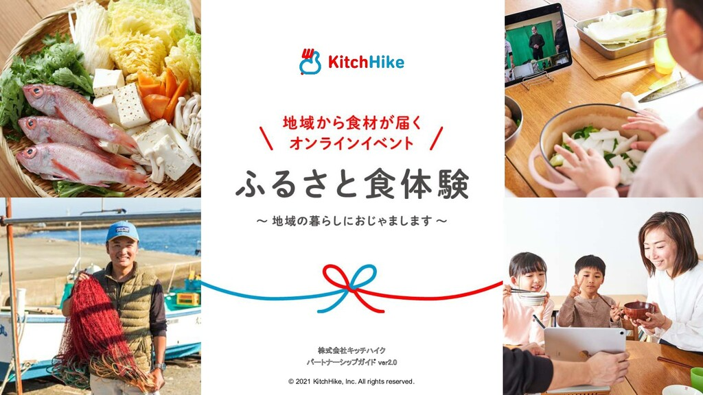株式会社キッチハイク パートナーシップガイド ver2.0 © 2021 KitchHik...