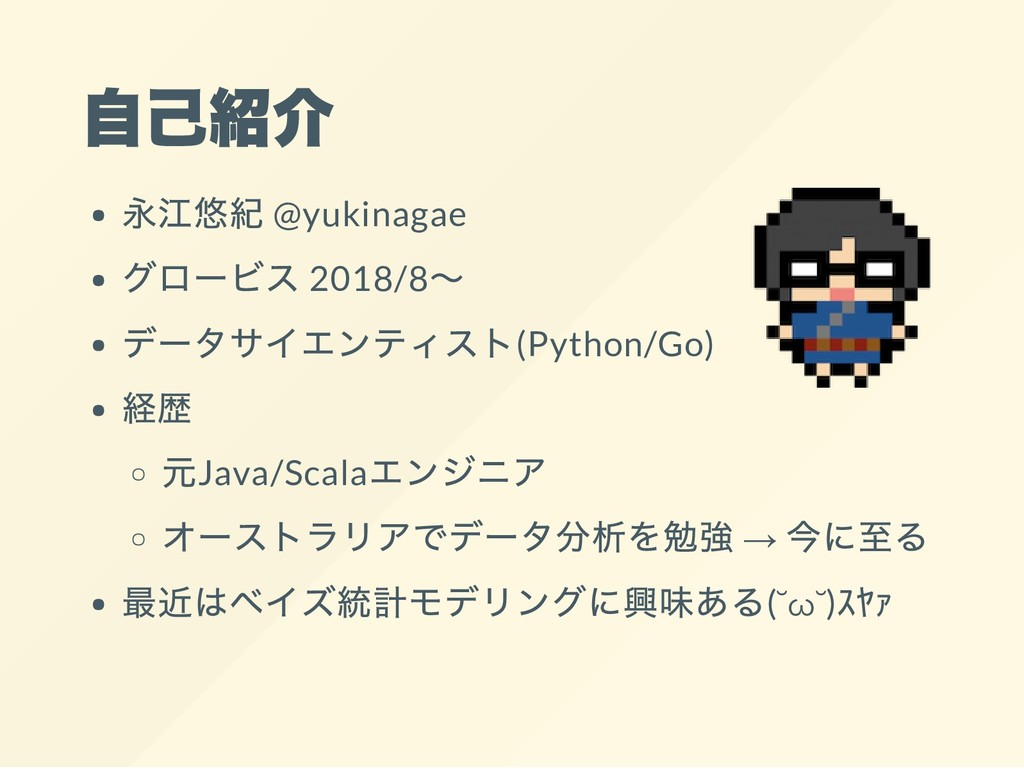 自己紹介 永江悠紀 @yukinagae グロービス 2018/8 ~ データサイエンティスト...