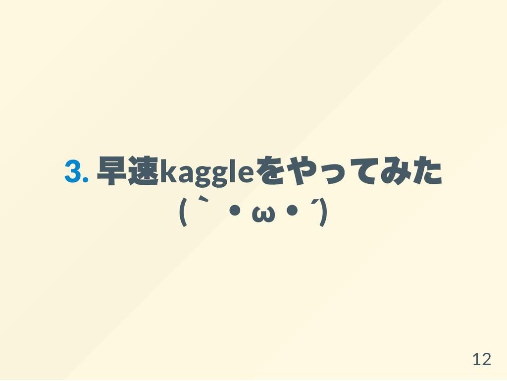 3. 早速kaggle をやってみた ( `・ω ・´) 12