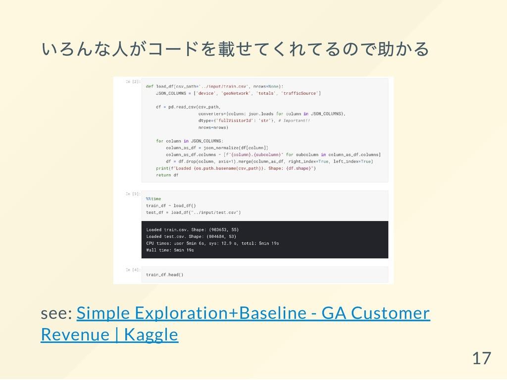 いろんな人がコードを載せてくれてるので助かる see: Simple Exploration+...