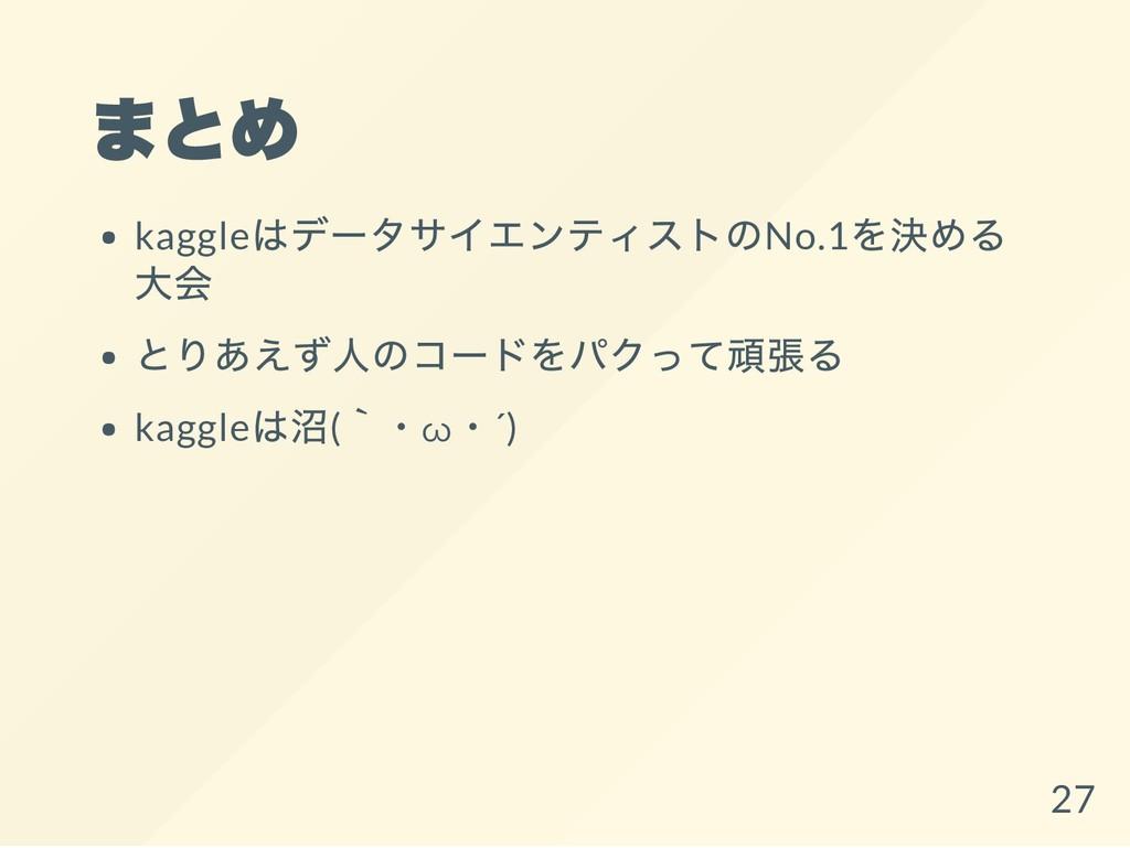 まとめ kaggle はデータサイエンティストのNo.1 を決める 大会 とりあえず人のコード...