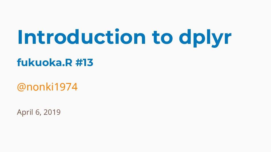 Introduction to dplyr fukuoka.R #13 @nonki1974 ...