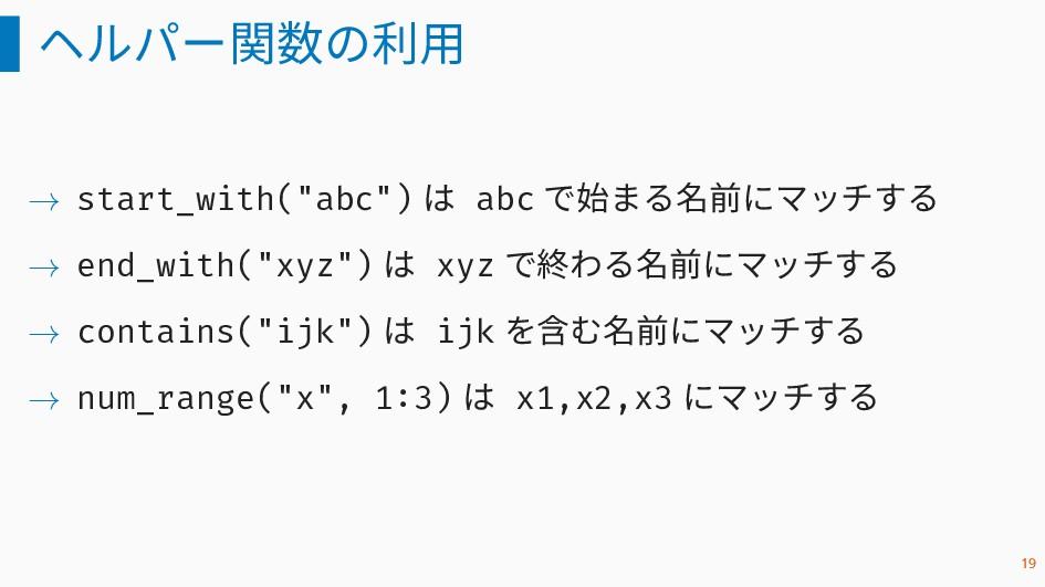 """ヘルパー関数の利用 → start_with(""""abc"""") は abc で始まる名前にマッチす..."""