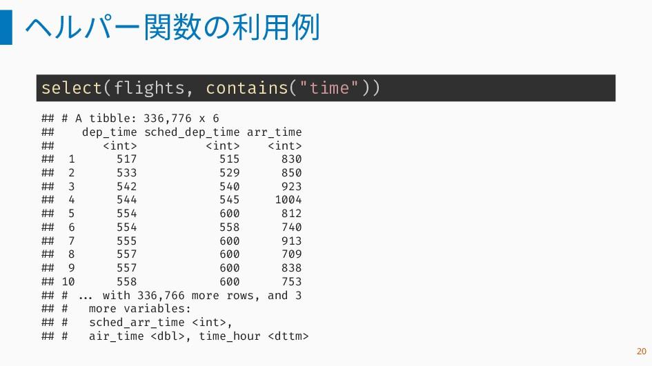 """ヘルパー関数の利用例 select(flights, contains(""""time"""")) ##..."""