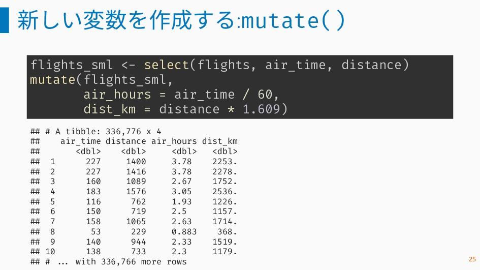 新しい変数を作成する:mutate() flights_sml <- select(fligh...