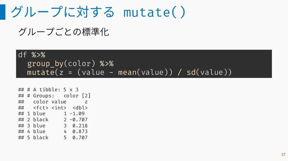 グループに対する mutate() グループごとの標準化 df %>% group_by(co...