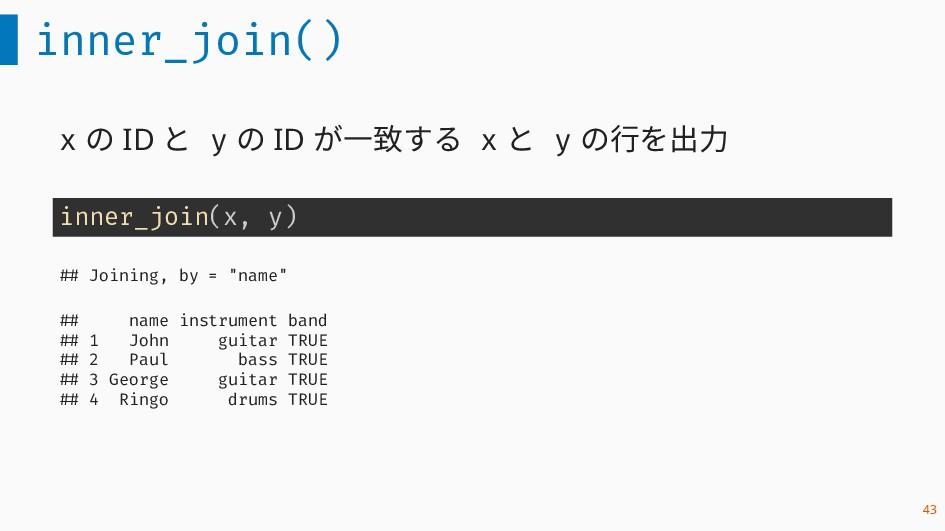 inner_join() x の ID と y の ID が一致する x と y の行を出力 ...