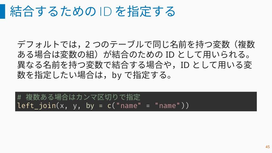結合するための ID を指定する デフォルトでは,2 つのテーブルで同じ名前を持つ変数(複数 ...