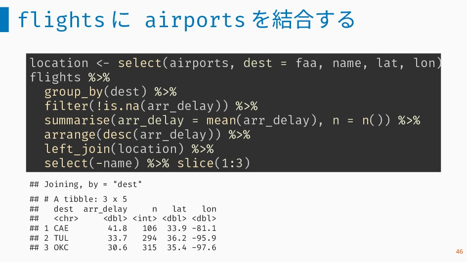 flights に airports を結合する location <- select(air...