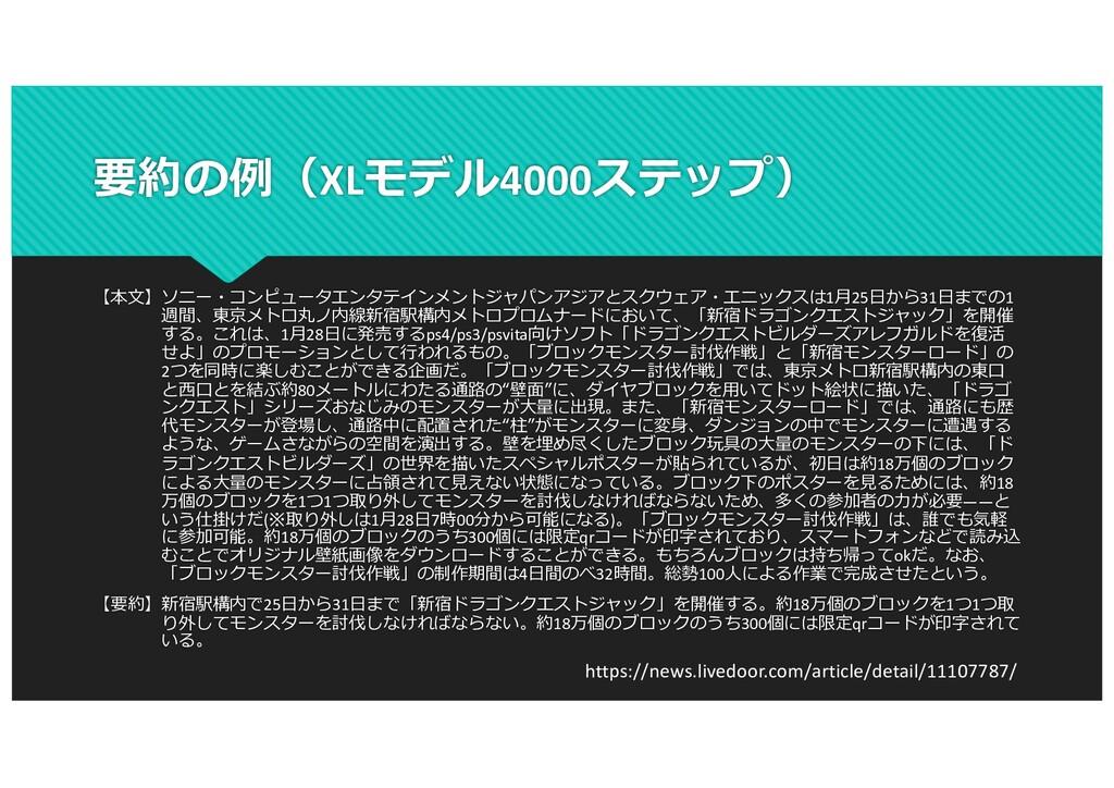 要約の例(XLモデル4000ステップ) 【本⽂】ソニー・コンピュータエンタテインメントジャパン...