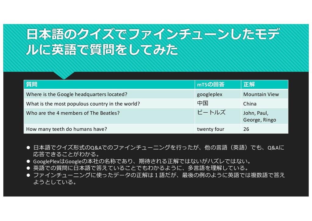 ⽇本語のクイズでファインチューンしたモデ ルに英語で質問をしてみた 質問 mT5の回答 正解 ...