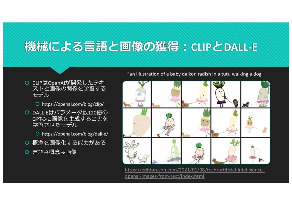 機械による⾔語と画像の獲得︓CLIPとDALL-E š CLIPはOpenAIが開発したテキ ...