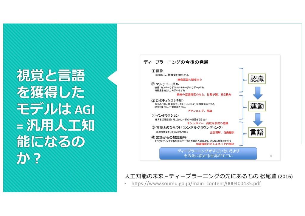 視覚と⾔語 を獲得した モデルは AGI = 汎⽤⼈⼯知 能になるの か︖ ⼈⼯知能の未来 –...