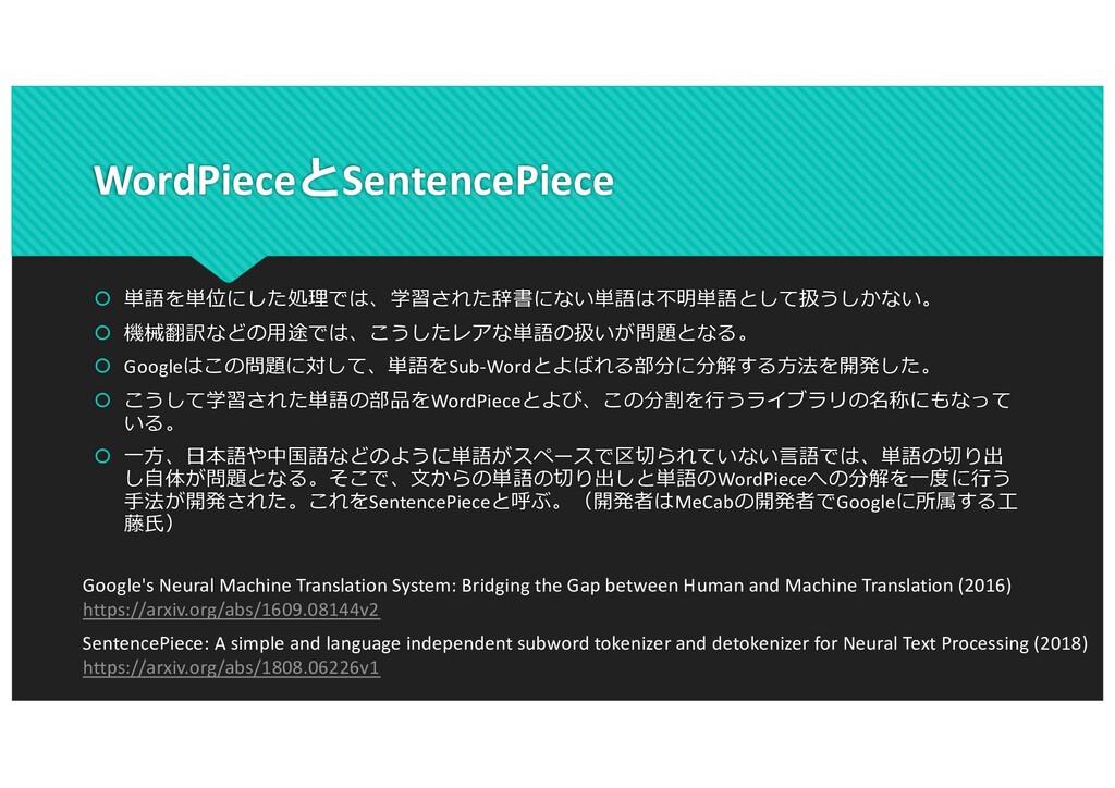 WordPieceとSentencePiece š 単語を単位にした処理では、学習された辞書に...