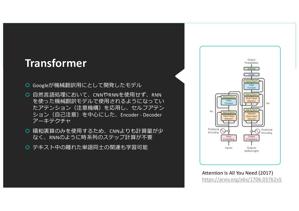 Transformer š Googleが機械翻訳⽤にとして開発したモデル š ⾃然⾔語処理に...