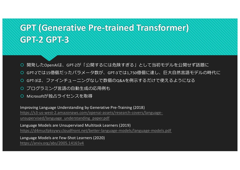 GPT (Generative Pre-trained Transformer) GPT-2 ...