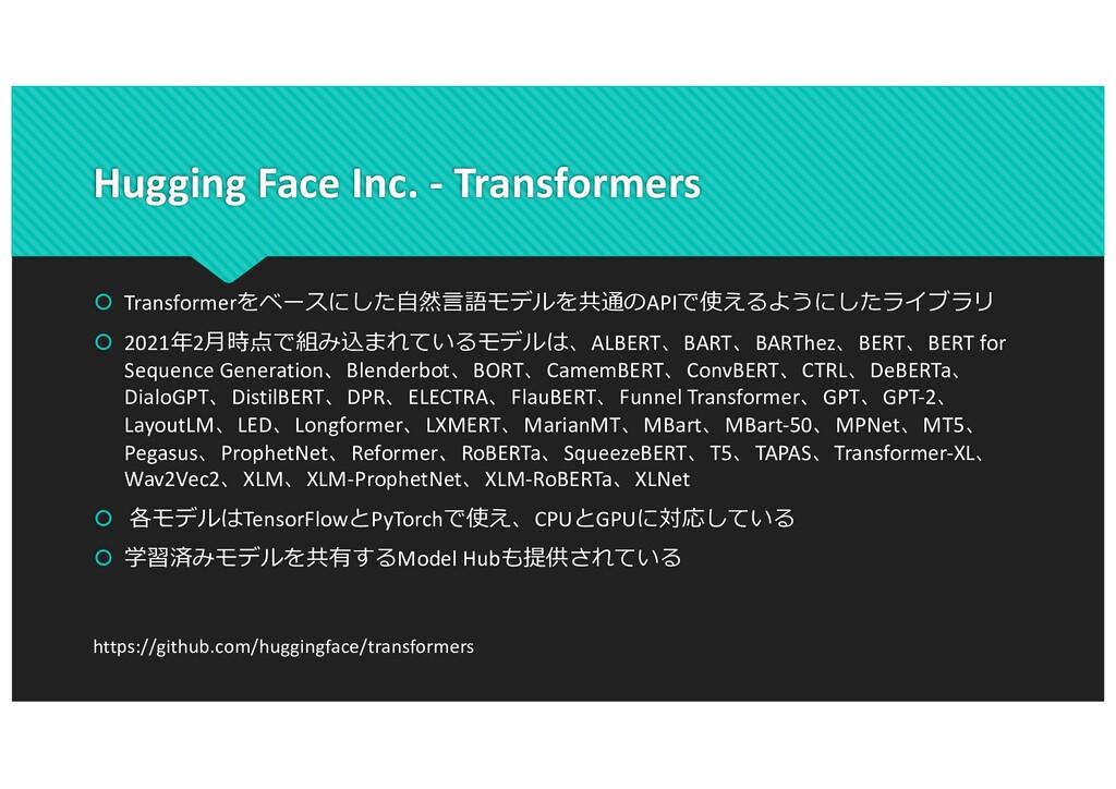 Hugging Face Inc. - Transformers š Transformerを...
