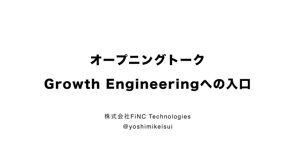 ΦʔϓχϯάτʔΫ (SPXUI&OHJOFFSJOHͷೖޱ גࣜձࣾFiNC Tech...