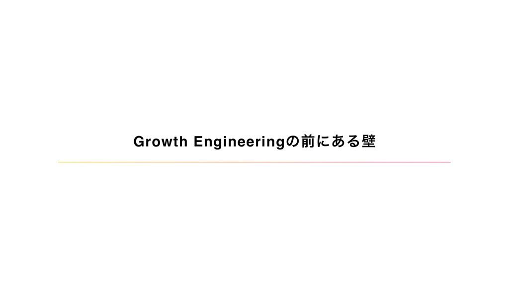 Growth Engineeringͷલʹ͋Δน