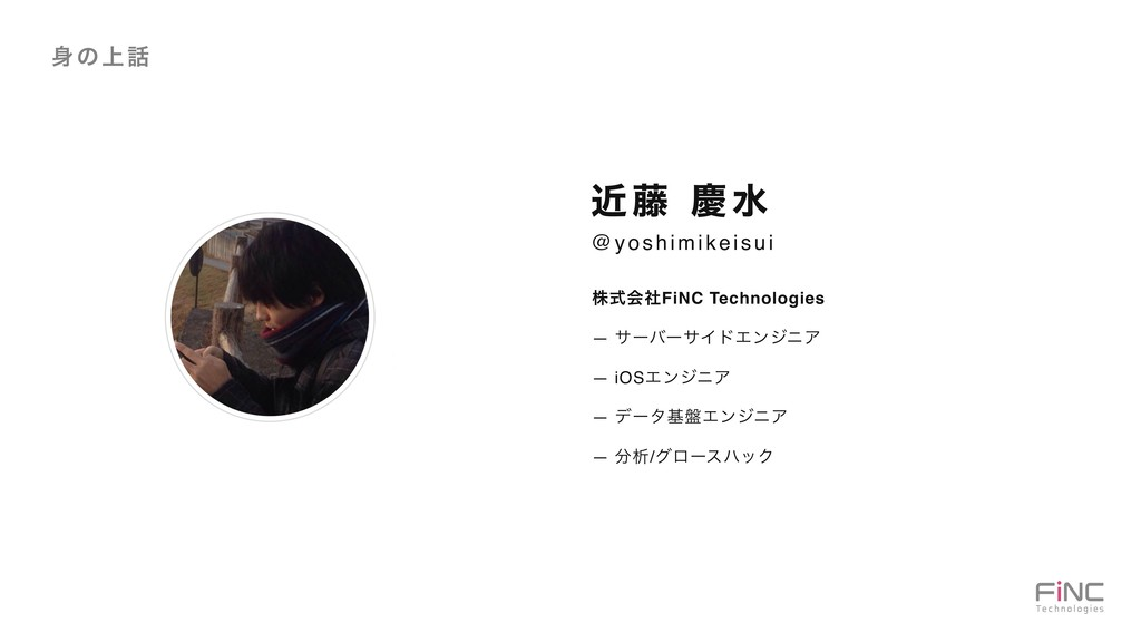 גࣜձࣾFiNC Technologies — αʔόʔαΠυΤϯδχΞ — iOSΤϯδχΞ...