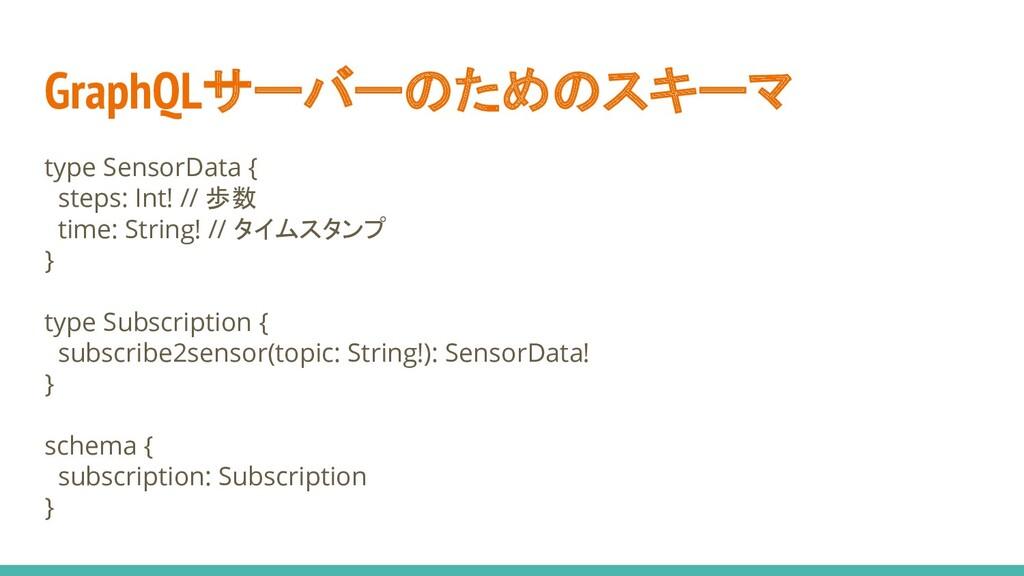 GraphQLサーバーのためのスキーマ type SensorData { steps: In...