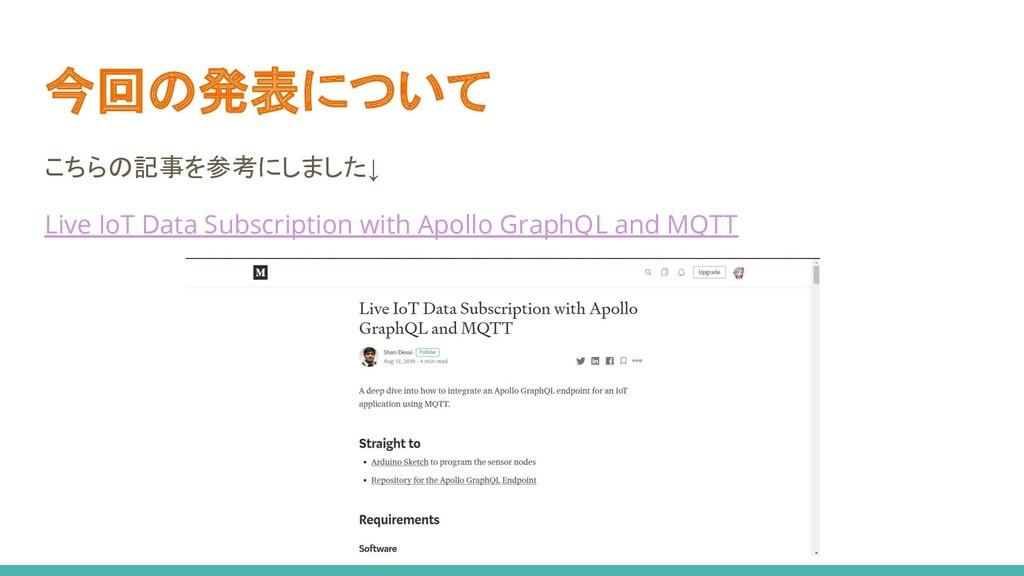 今回の発表について こちらの記事を参考にしました↓ Live IoT Data Subscri...