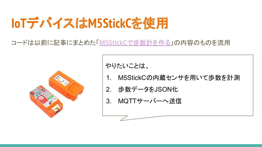 IoTデバイスはM5StickCを使用 コードは以前に記事にまとめた「M5StickCで歩数計...
