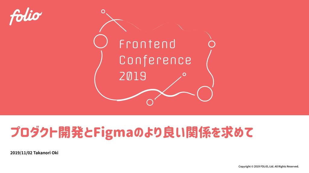 1 プロダクト開発とFigmaのより良い関係を求めて 2019/11/02 Takanori ...