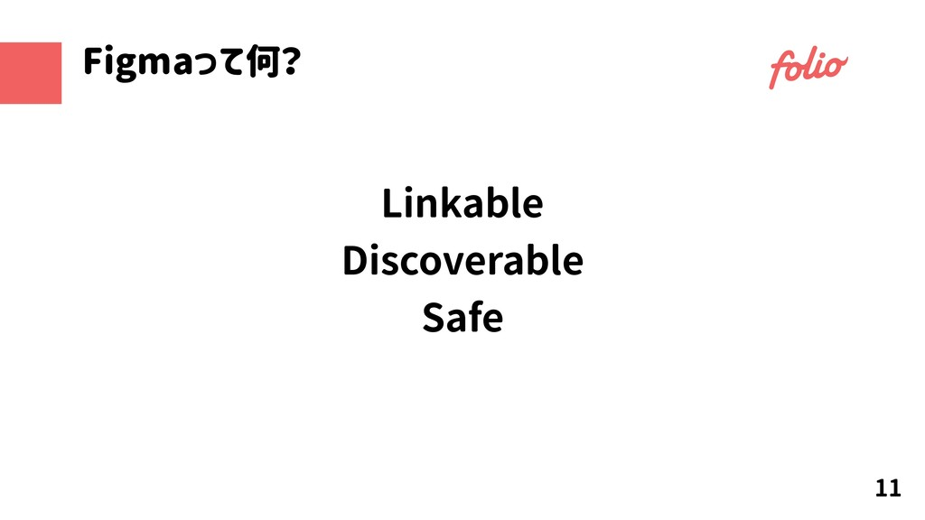 11 Figmaって何? Linkable Discoverable Safe