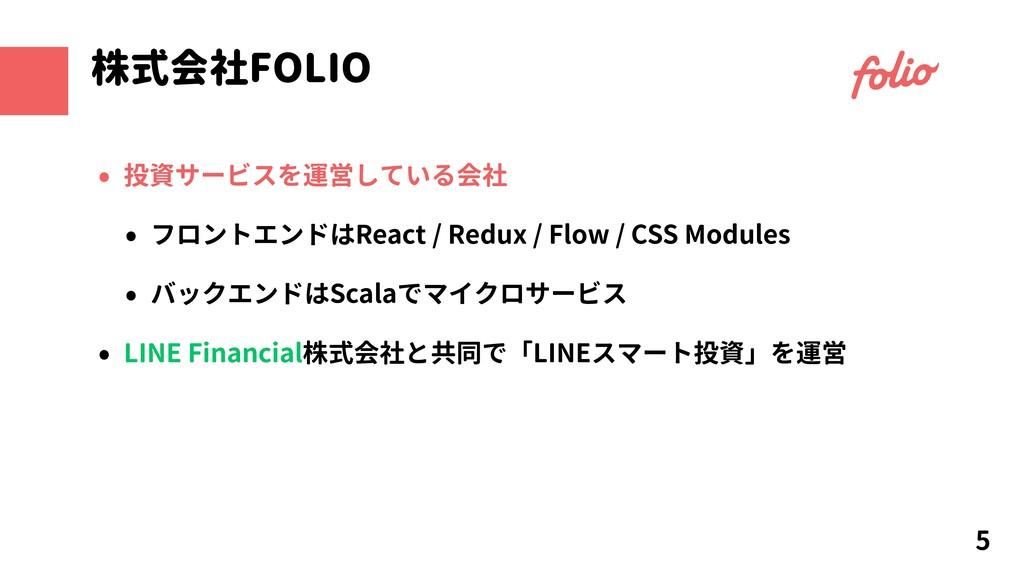 株式会社FOLIO 5 • 投資サービスを運営している会社 • フロントエンドはReact /...