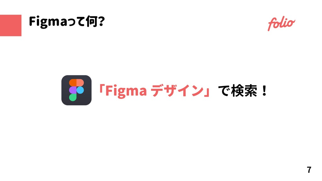 「Figma デザイン」で検索! 7 Figmaって何?