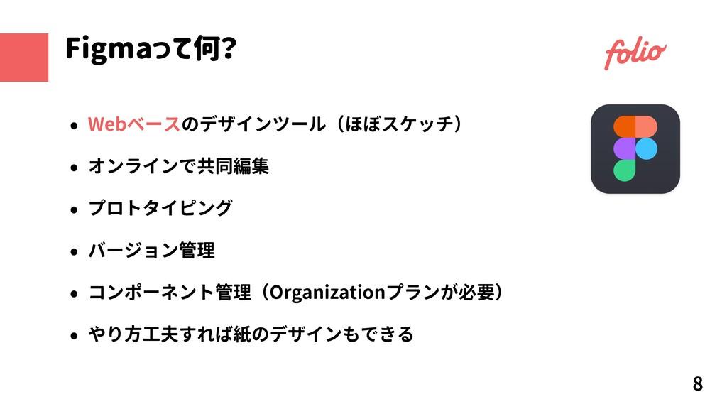 8 Figmaって何? • Webベースのデザインツール(ほぼスケッチ) • オンラインで共同...