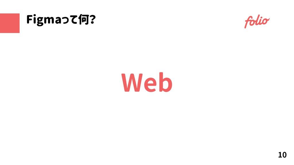 Web 10 Figmaって何?