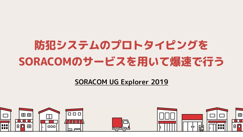 防犯システムのプロトタイピングを SORACOMのサービスを用いて爆速で行う SORACOM ...