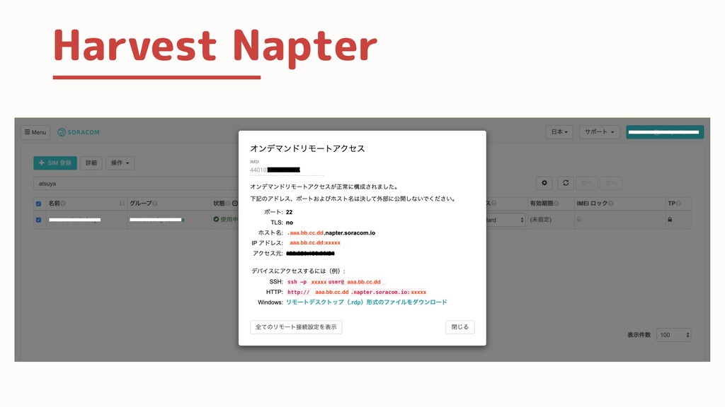 Harvest Napter