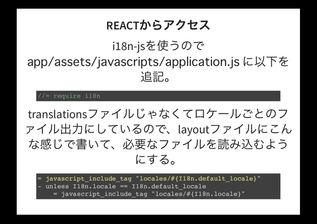 REACT i18n-js translations layout //= require i...