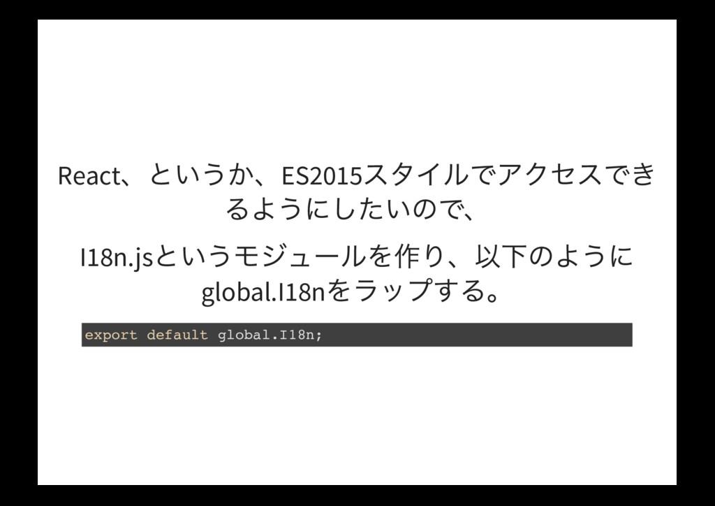 React ES2015 I18n.js global.I18n export default...