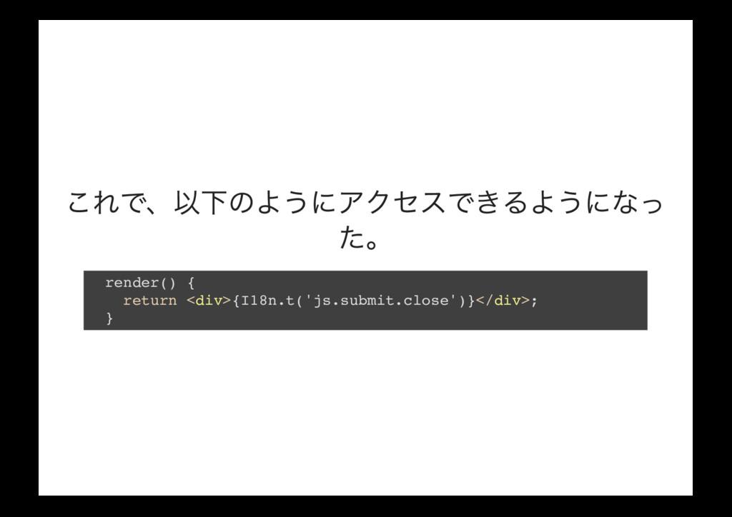 render() { return <div>{I18n.t('js.submit.close...