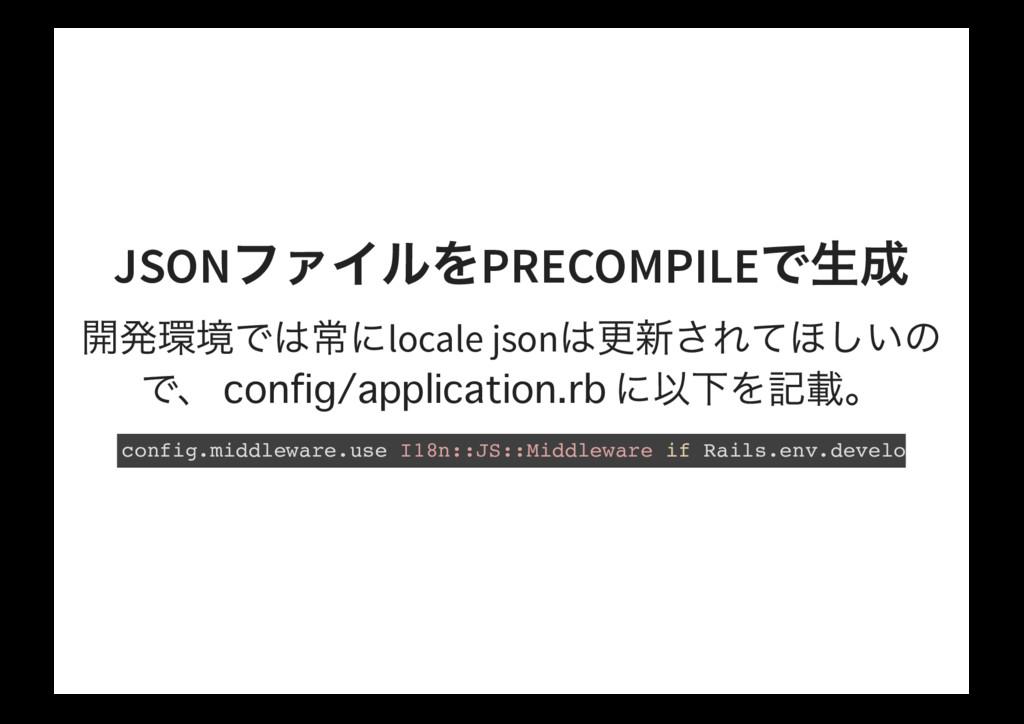 JSON PRECOMPILE locale json config.middleware.u...