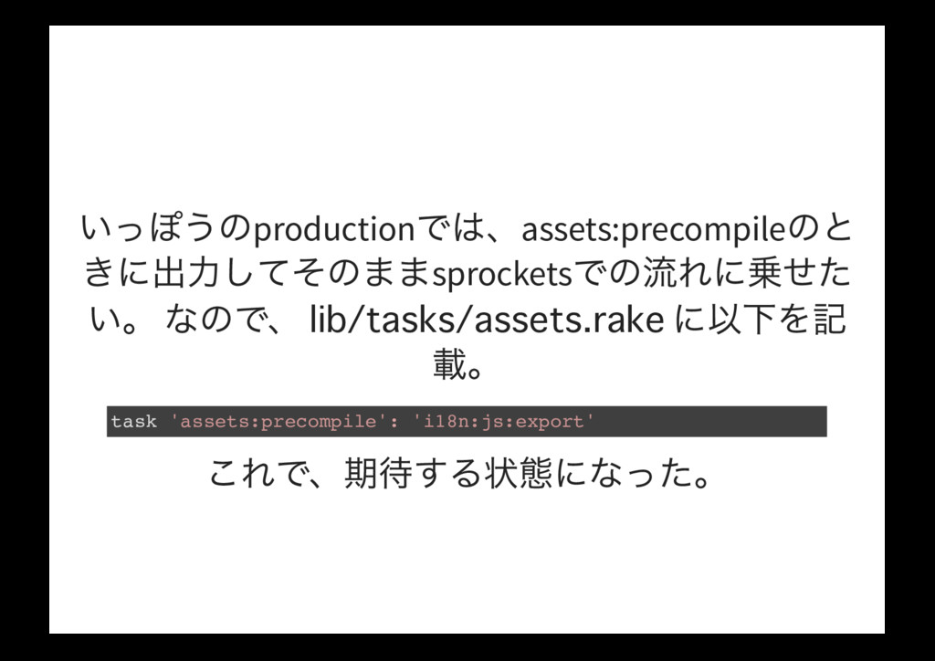 production assets:precompile sprockets task 'as...