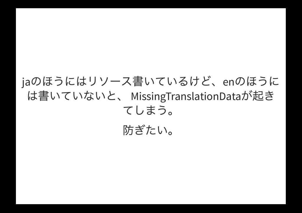 ja en MissingTranslationData