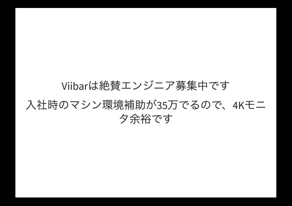 Viibar 35 4K