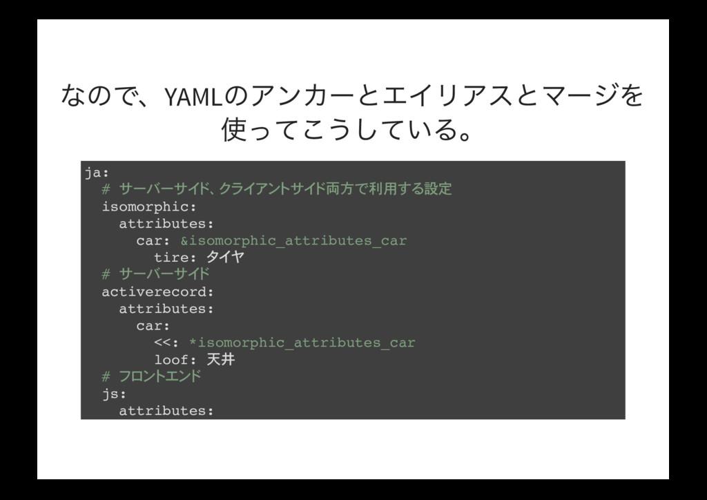 YAML ja: # 両方 利用 設定 isomorphic: attributes: car...