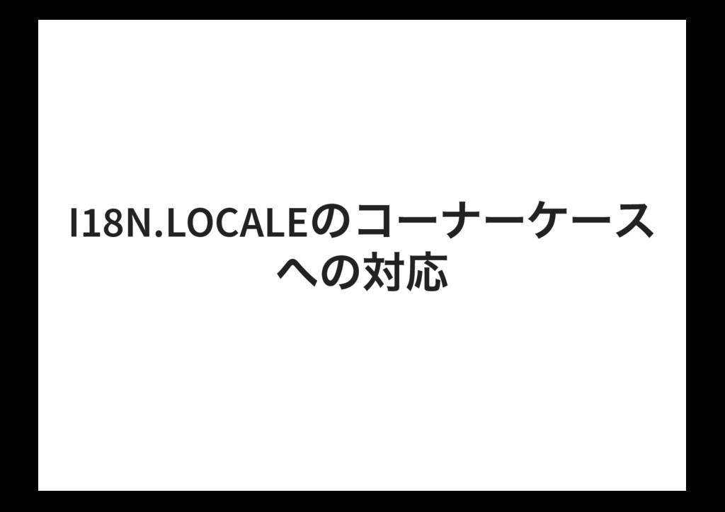I18N.LOCALE