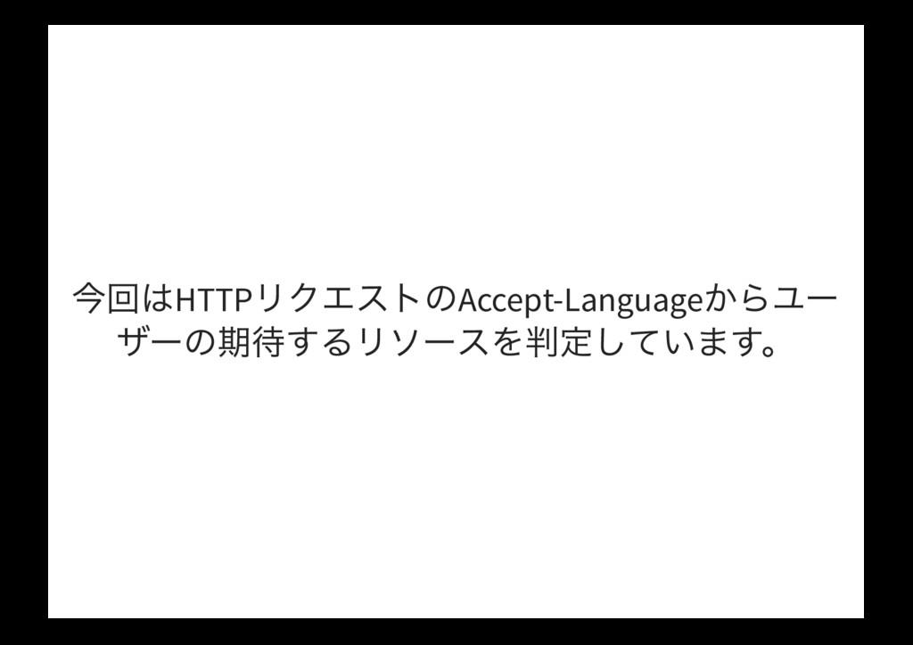 HTTP Accept-Language