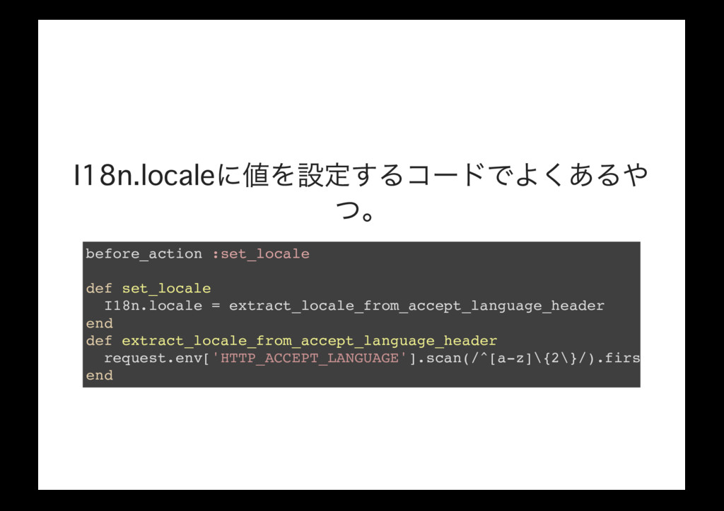 before_action :set_locale def set_locale I18n.l...