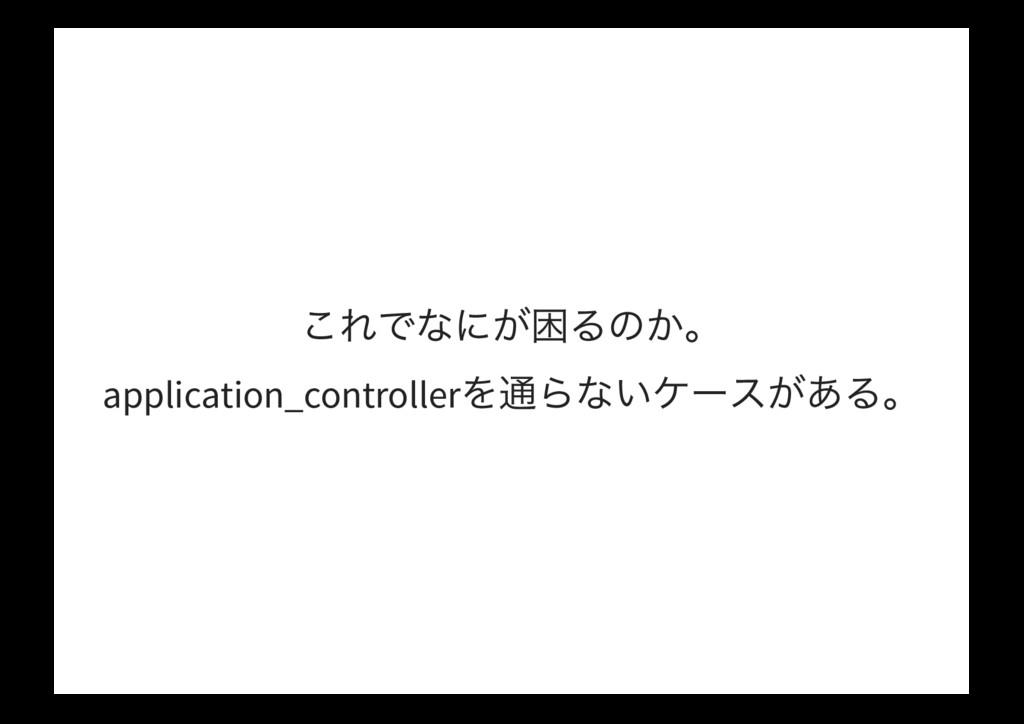 application_controller